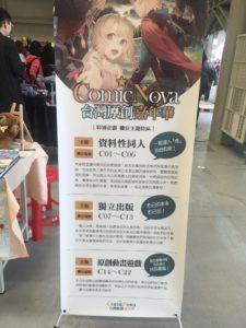 台北 花博 comic nova