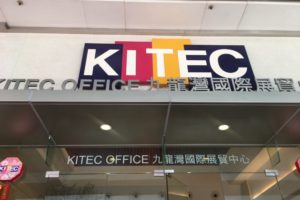 香港 KITEC